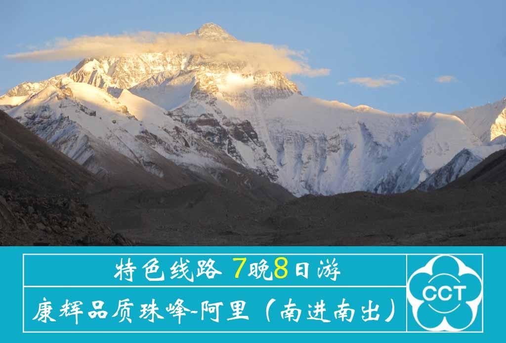 圆梦西藏深度游,日喀则 珠峰-阿里7晚8日(南进南出)
