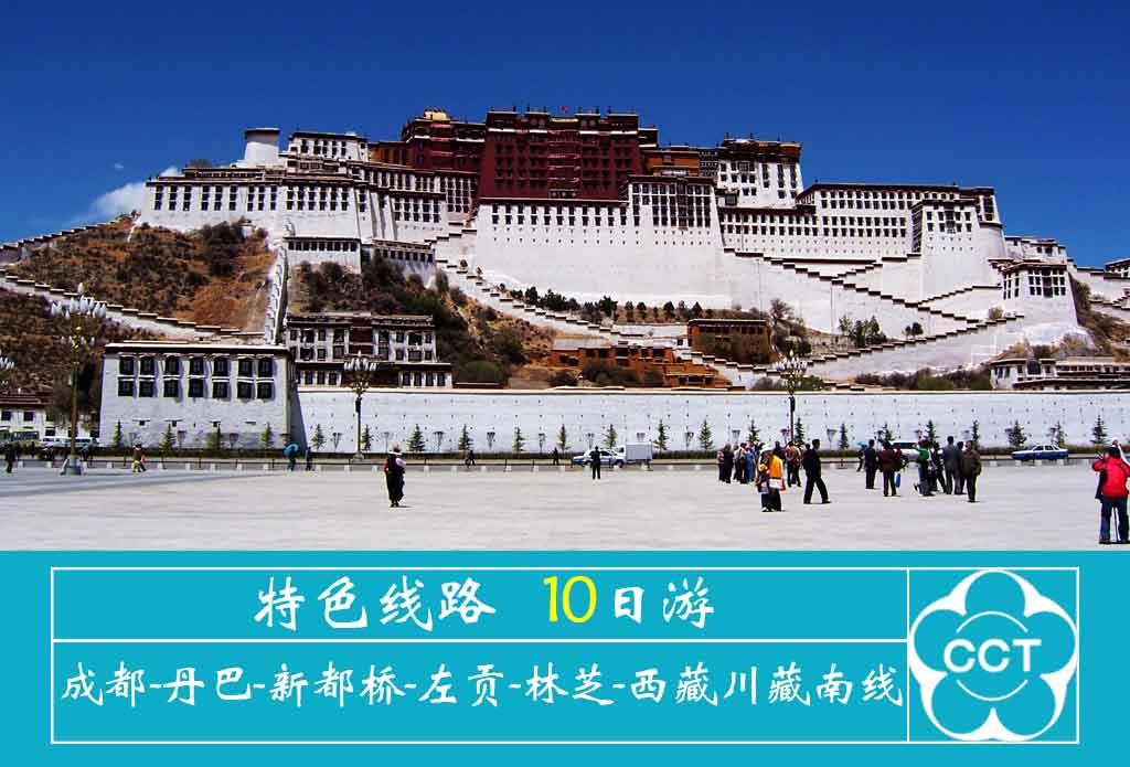 成都-丹巴-新都桥-左贡-林芝-西藏川藏南线10日绝色之旅