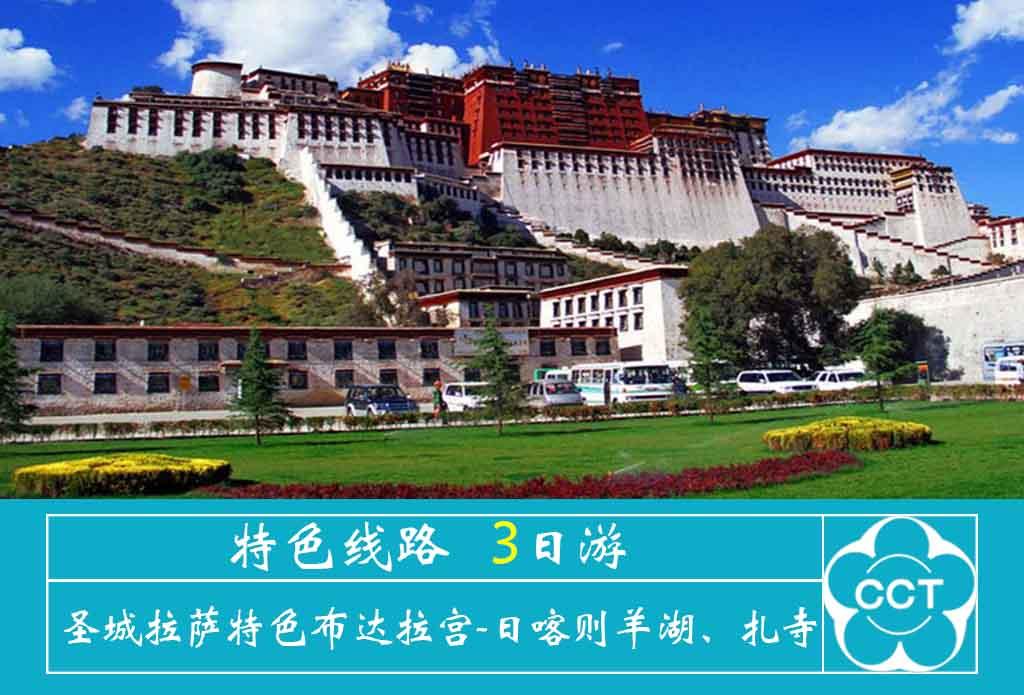 康辉推荐:经典西藏旅游线路拉萨-日喀则3日游