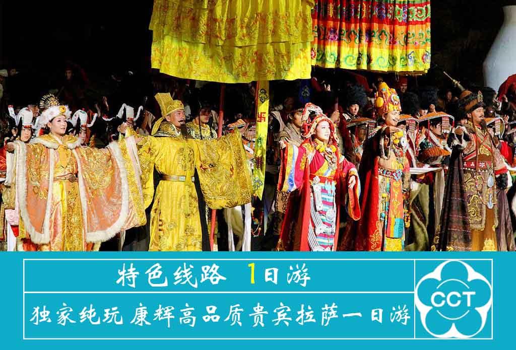 西藏旅游独家纯玩 康辉高品质贵宾拉萨一日游