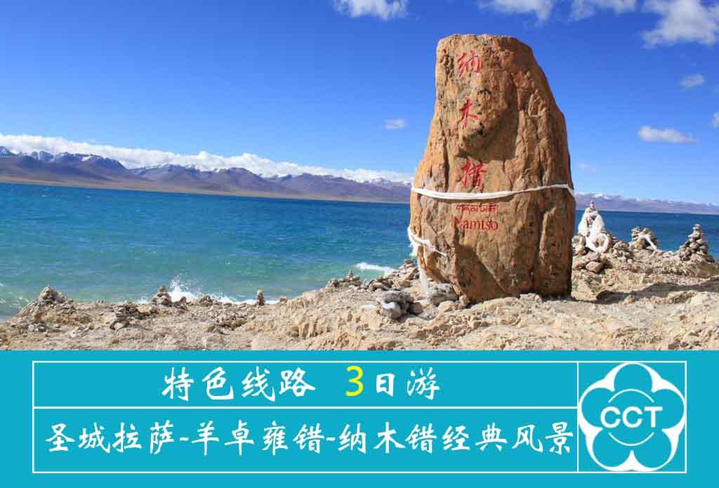 10月份去西藏旅游