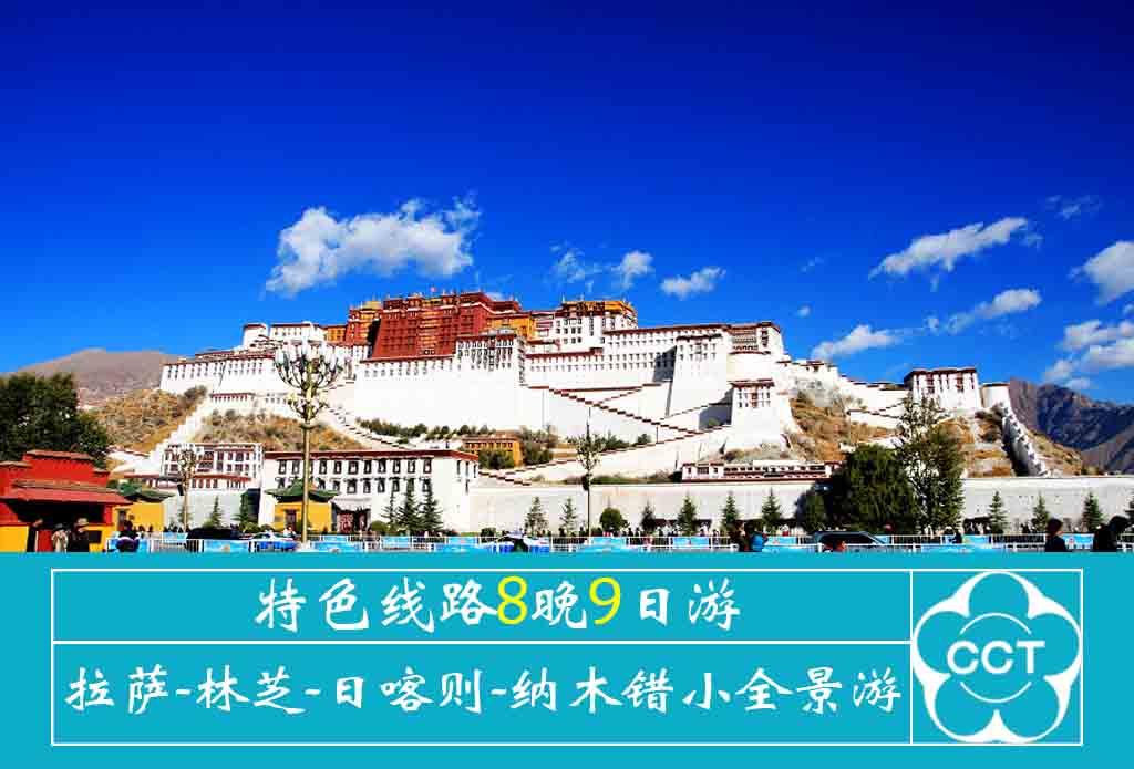 如何制作西藏旅游计划